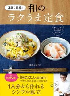 書籍:「和のラクうま定食」の表紙