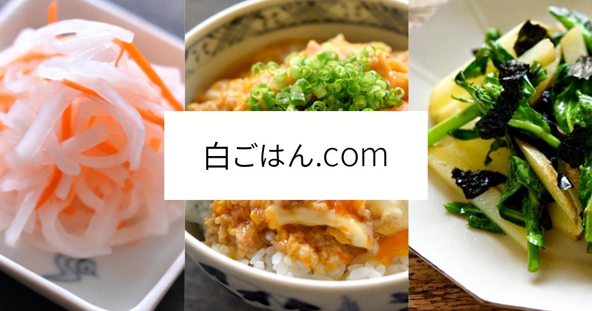 白ごはん.com:おもてなしから基本まで いちばん丁寧な和食 ...